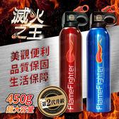 【滅火之王】車用/居家/露營)乾粉滅火罐/滅火器-第二代升級(10入組)