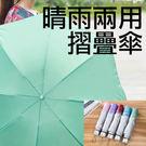 【摺疊傘】雨傘 晴雨兩用輕便摺疊傘 一入不挑色隨機出貨