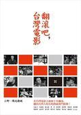 (二手書)翻滾吧,台灣電影