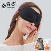 眼罩賞芯3D立體眼罩睡眠遮光透氣男女護眼午休睡覺用耳塞防噪音三件套 【八折搶購】