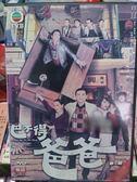 影音專賣店-704-109-正版DVD*港劇【巴不得爸爸 全21集5碟*雙語】姜大偉*陳錦鴻*胡杏兒