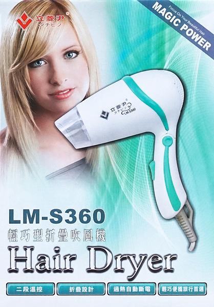 立菱尹輕巧折疊吹風機 LM-S360