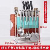 刀座 刀架廚房置物架砧板菜刀座廚具用品收納筷子多功能架子 萬聖節推薦