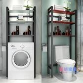 洗衣機置物架 滾筒洗衣機置物架陽台衛生間多功能儲物架浴室收納落地JY【快速出貨】