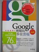 【書寶二手書T9/網路_XEJ】Google輕鬆玩,漫步在雲端+Plus加強版_黃建庭