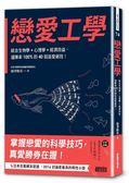 (二手書)戀愛工學:結合生物學+心理學+經濟效益,達陣率100%的40招追愛絕技!