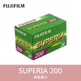 【一盒裝效期2019年01月】Fujifilm 135 SUPERIA 200 200度 135底片 負片 彩色軟片
