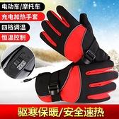 冬季電瓶車加熱手套男女電動摩托車充電發熱電暖手套騎行保暖防水 樂事館新品