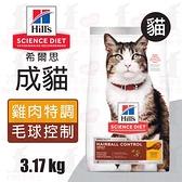 PRO毛孩王 Hills 希爾思 成貓 毛球控制 化毛飼料 3.17KG 成貓 貓飼料