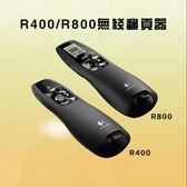 PPT翻頁筆  R400 無線演示器 簡報器
