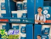 [COSCO代購] C119650 QV BODY MOISTURISER QV重度修護乳膏 450克2入