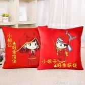 新款線繡十字繡抱枕喜慶結婚情侶一對臥室客廳靠枕大紅抱枕套 艾美時尚衣櫥YYS