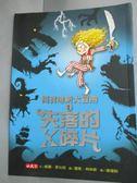 【書寶二手書T5/兒童文學_JKX】梅寶瓊斯大冒險1:失落的X碎片_威爾.麥比特