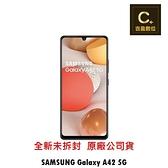 SAMSUNG Galaxy A42 6+128G 5G 空機 板橋實體門市 【吉盈數位商城】