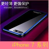 【萌萌噠】iPhone 7 / 7 Plus 奢華撞色款 炫酷金屬電鍍邊框+鋼化玻璃背板保護殼 全包防摔手機殼