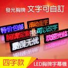 【妃凡】發光吸睛!LED胸牌 字幕機 四字款 跑馬燈 別針 小字幕機 LED尾燈 電子名牌卡 USB傳輸 77