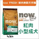 Now〔紅肉無穀小型犬配方,6磅,加拿大製〕(活動優惠價)
