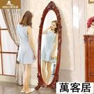 歐式穿衣鏡大奢華鏡子全身落地鏡家用臥室美式立體長試衣鏡小戶型MBS「萬客居」