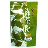 天仁綠茶粉225g【愛買】
