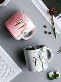川島屋 大理石紋字母陶瓷馬克杯情侶杯茶杯水杯辦公室咖啡杯B-113