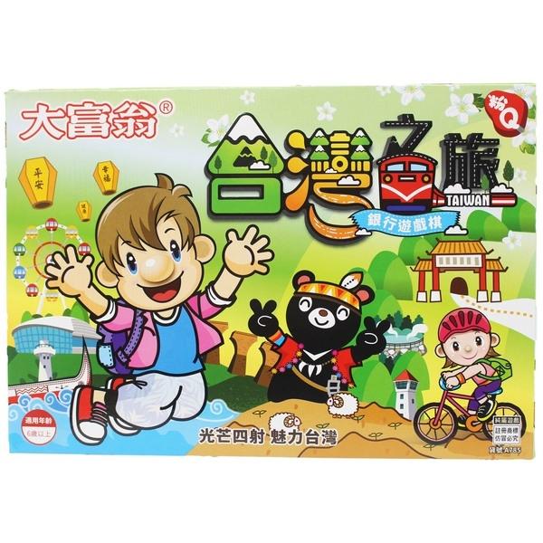 大富翁 銀行遊戲棋 台灣之旅 A785/一個入(定120) 粉Q大富翁台灣之旅