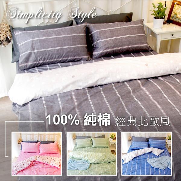 純棉床包 加大床包(含枕套)【北歐風簡約多色】時尚經典、細緻觸感、柔和色彩、MIT台灣製造-GR