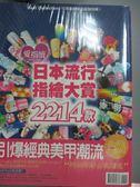 【書寶二手書T1/美容_PEK】日本流行指繪大賞2214款_朵琳出版
