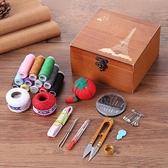 既來姿復古實木針線盒套裝小號 家用便攜式手工針線縫補針線包線