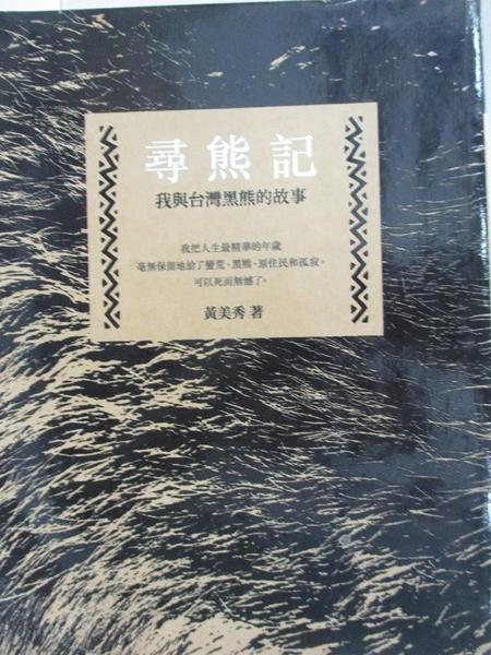 【書寶二手書T9/動植物_I9B】尋熊記:我與台灣黑熊的故事_黃美秀