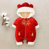 新生兒過年衣服初生寶寶加厚中國風外出抱衣嬰兒冬裝保暖連體衣女【韓國時尚週】