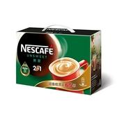 雀巢咖啡二合一無甜11gx65/盒【愛買】