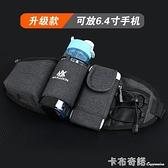 馬拉松跑步裝備運動腰包男女多功能腰包水壺包戶外健身旅游手機包 卡布奇诺