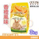 寵愛-寵物兔主食-香橙風味(添加木瓜酵素)3kg【寶羅寵品】