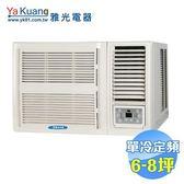 雅光 Yakuang 單冷定頻窗型冷氣 MA-41GR6
