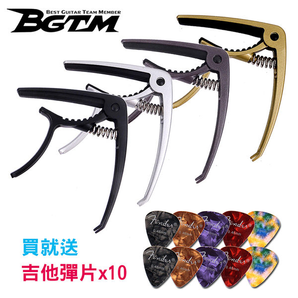★BGTM★最新款CP-14鋁合金夾式移調夾│具備拔弦釘功能~買就送吉他彈片x10!