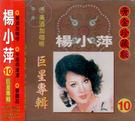黃金珍藏版 楊小萍 10 CD (音樂影片購)