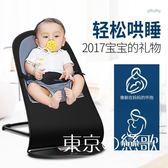 嬰兒搖椅 寶寶哄睡神器 東京戀歌