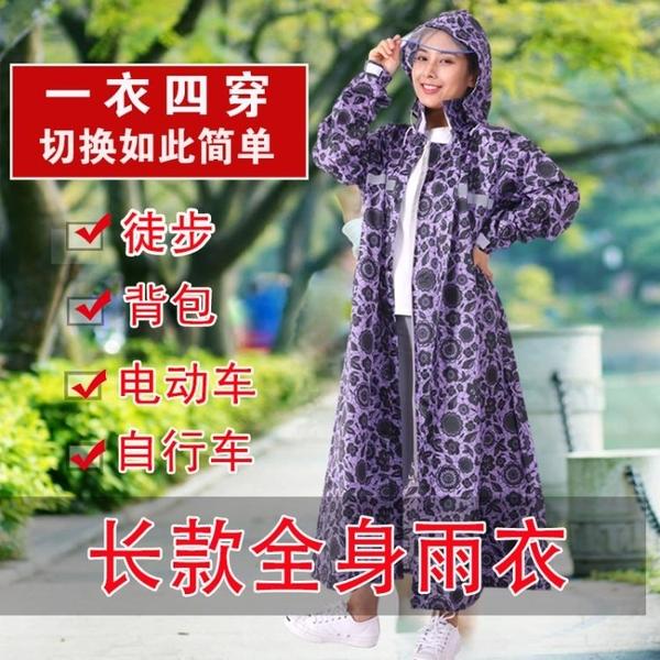 雨衣雨衣長款全身連體外套電瓶車女成人徒步男電動自行車騎行防水雨披 新品