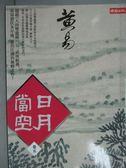 【書寶二手書T1/武俠小說_KHG】日月當空(卷五)_黃易