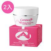 【Caraway花薈簍子】花語無暇剔透膏(50mlx2)