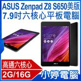 福利品 附鋼化貼 ASUS Zenpad Z8 S650 美版7.9吋六核心平板電腦 2G/16G【免運+3期零利率】