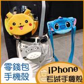 背帶可愛卡通零錢包 iPhone11 Promax手機殼 iPhoneXR軟殼XSmax保護殼iPhone8Plus i7Plus iPhone6sPlus全包殼