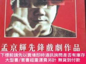 二手書博民逛書店孟京輝先鋒戲劇作品罕見4DVD裝Y20525 孟京輝 出版2004