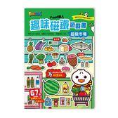 FOOD超人趣味磁鐵遊戲書 超級市場 (OS小舖)