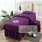 美容床罩 四件套簡約高檔純色夾棉美容院專用歐式單件按摩床套定制-快速出貨