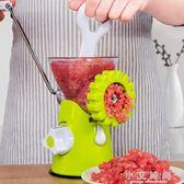 絞肉機 家用臘腸的機器手動絞肉機攪拌手搖碎肉機 小艾時尚