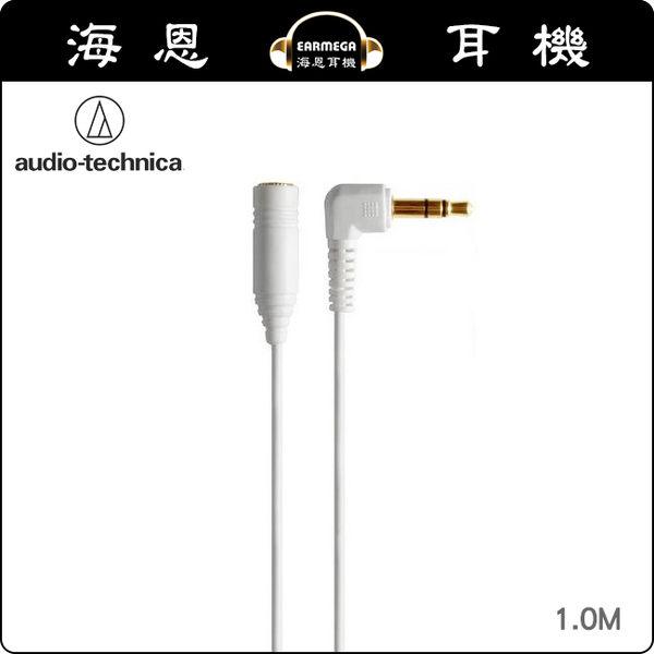 【海恩特價 ing】日本鐵三角 AT3A45L/1.0 L角/L型立體聲耳機延長線 1m  (黑色、白色)