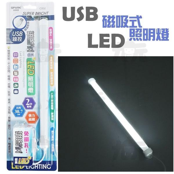 【九元生活百貨】磁吸式LED照明燈/白光 USB線控 USB燈條 LED燈管