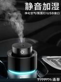 車載淨化機車載加濕器汽車用噴霧加香水霧化空氣凈化器香薰車內車上消除異味 晶彩