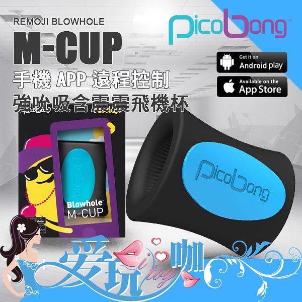 ●黑●瑞典 PicoBong 皮克朋 Remoji APP藍芽互動遙控系列 強吮吸含震震飛機杯 BLOWHOLE M-CUP LELO副牌